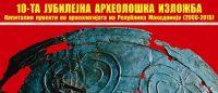 Read more about the article 10 ЈУБИЛЕЈНА АРХЕОЛОШКА ИЗЛОЖБА КАПИТАЛНИ ПРОЕКТИ ВО АРХЕОЛОГИЈАТА  НА РЕПУБЛИКА МАКЕДОНИЈА 2006-2016
