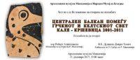 """Read more about the article Гостување на изложбата """"ЦЕНТРАЛЕН БАЛКАН ПОМЕЃУ ГРЧКИОТ И КЕЛТСКИОТ СВЕТ КАЛЕ – КРШЕВИЦА 2001-2011"""" во Археолошкиот музеј на Македонија"""