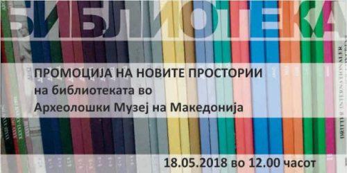 Read more about the article Промоција на новите простории на библиотеката во Археолошкиот музеј на Македонија