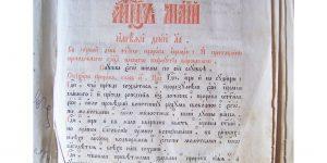 """Реализиран проектот """"Евиденција на стари печатени црковни книги од 17 до 19 век во Кочанско"""""""