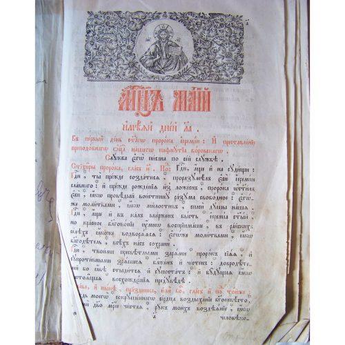 """Read more about the article Реализиран проектот """"Евиденција на стари печатени црковни книги од 17 до 19 век во Кочанско"""""""