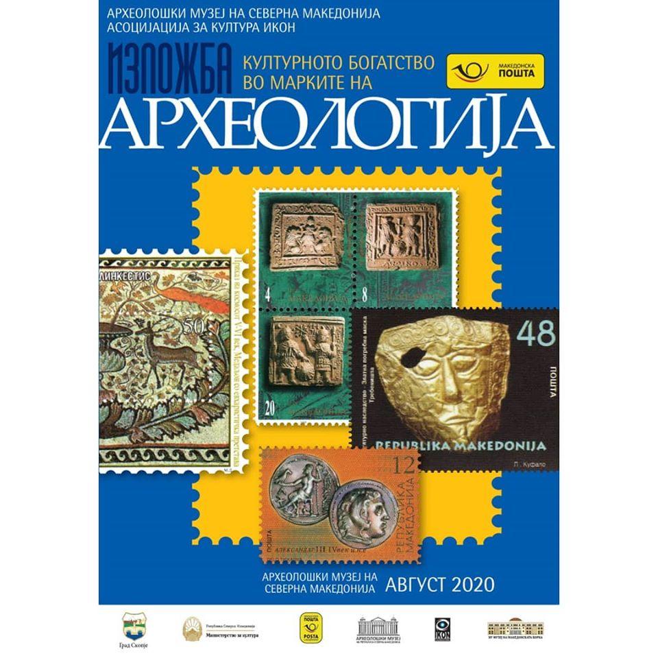 """Изложба """"Културното богатство во марките на Македонска пошта – археологија"""""""
