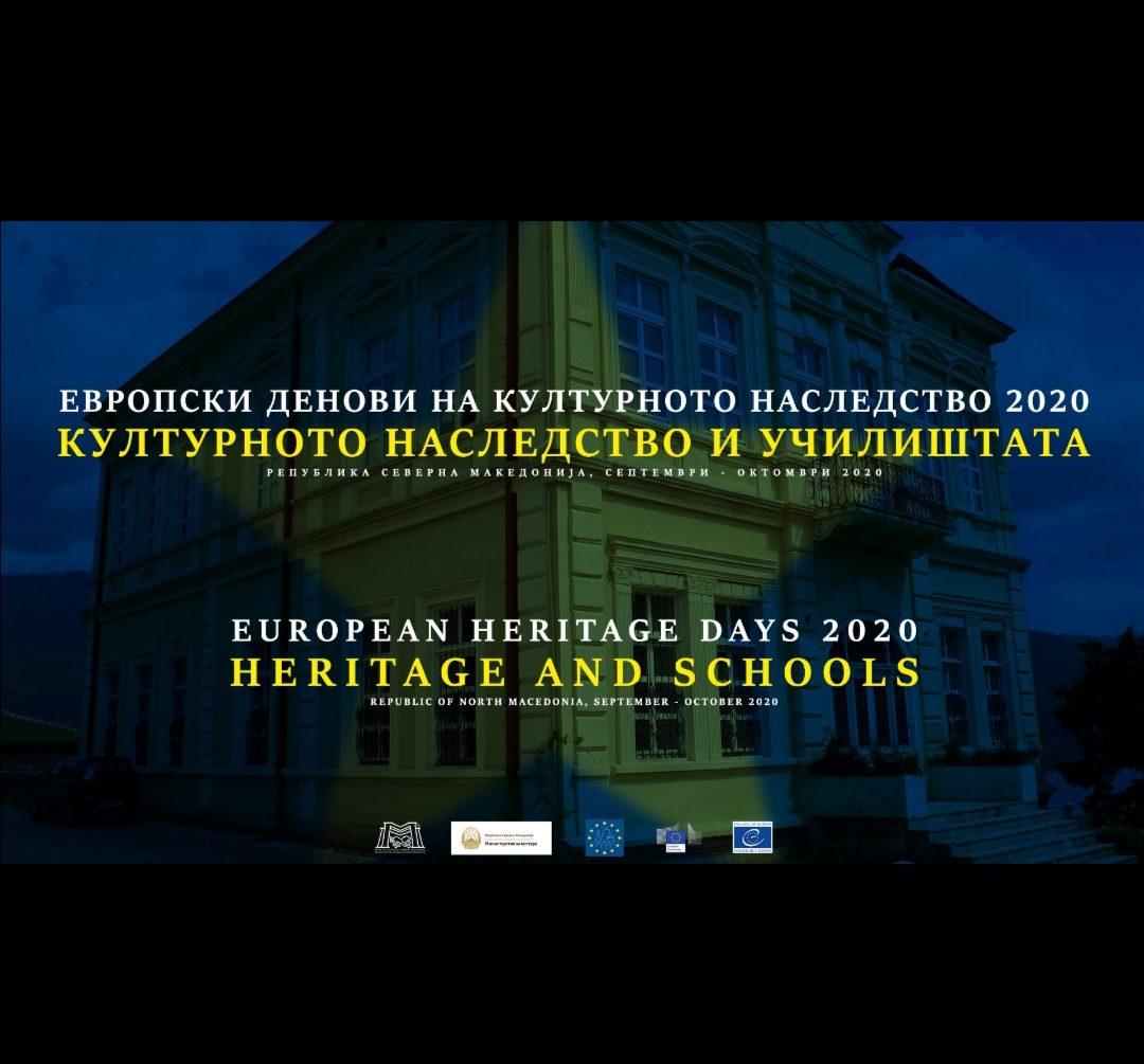 Европски денови на културното наследство